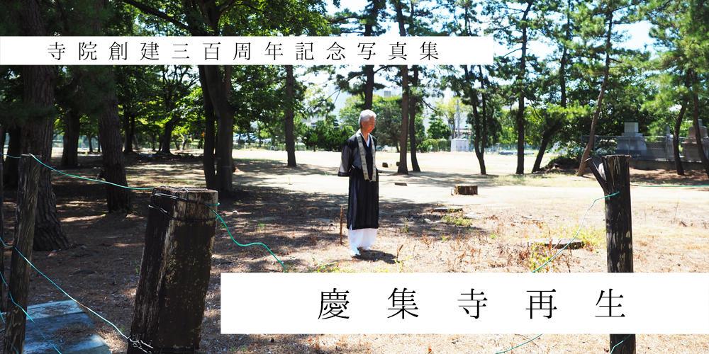 創建三百周年記念写真集『慶集寺再生』