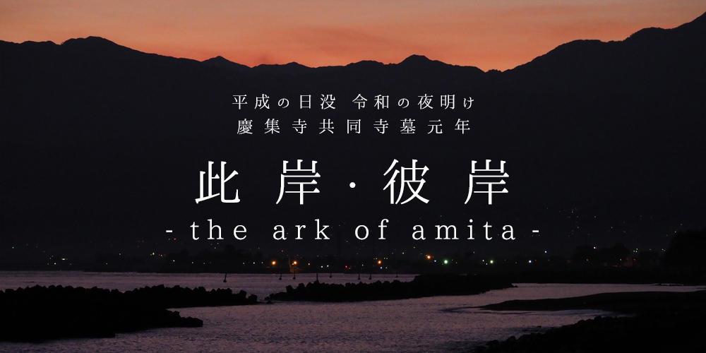 慶集寺共同寺墓元年『此岸・彼岸-the ark of amita-』