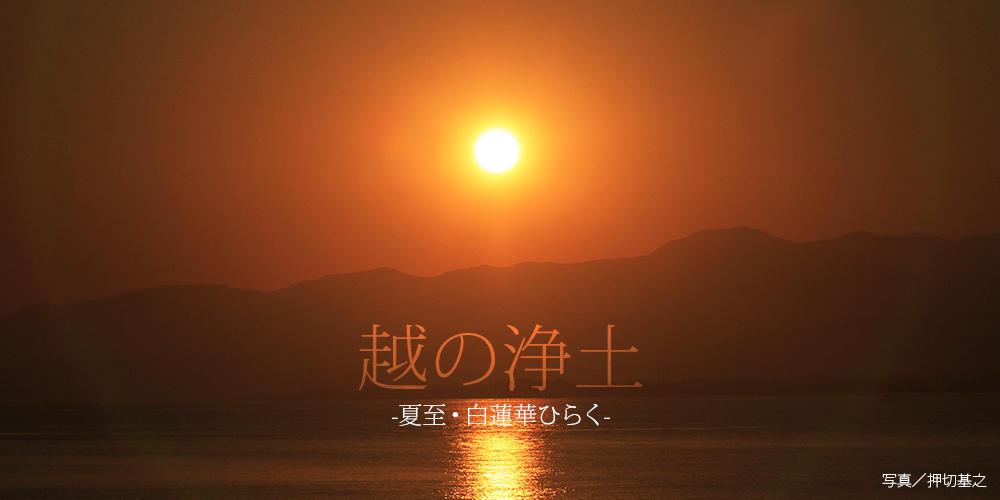 『越の浄土』 撮影:押切基之  企画・編集:河上朋弘