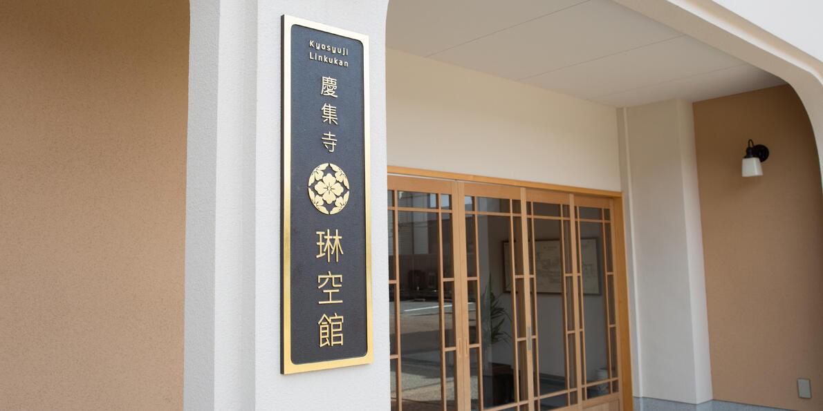 琳空館セミナリウム第1回5月6日(木)のお知らせ
